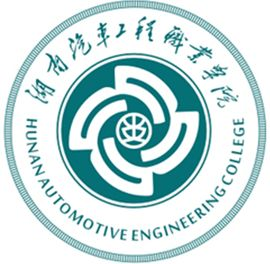 Hunan Automotive Engineering Vocational College.jpg